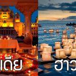 """""""8 เทศกาลโคมไฟ"""" ที่ยิ่งใหญ่และสวยงามที่สุดจากทั่วทุกมุมโลก!!"""