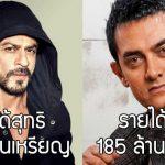 10 อันดับดาราชายจาก Bollywood ที่นอกจากจะมีเสน่ห์แล้ว ยังรวยที่สุดในโลก !!