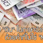 """สอนวิธีพูดเรื่อง """"เงิน"""" ในภาษาอังกฤษแบบง่ายๆ พร้อมคำศัพท์ที่หลากหลายกว่า """"Money"""""""