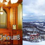 9 สถานที่ท่องเที่ยวในฮอกไกโด ที่ถึงไม่ใช่ฤดูหนาวก็ไปได้ รอให้คุณไปสัมผัส!!