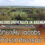 ทุนการศึกษาจากมหาวิทยาลัย Jacobs เพื่อเข้าเรียนต่อที่ประเทศเยอรมนี ปี 2018