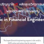 เรียนฟรีออนไลน์ หลักสูตรปริญญาโทด้านการเงิน โดยมหาวิทยาลัย WorldQuant!!