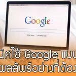 เผย 10 เทคนิคการค้นหาด้วย Google แบบมือโปร ให้คุณได้ผลลัพธ์อย่างที่ต้องการ!!