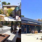 มากกว่าร้านกาแฟ พบกับสวนพักผ่อนในร้าน Starbucks สาขาเกียวโต ที่จะทำให้คุณอยากไปดูสักครั้ง!!