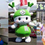 11 Mascot สุด cute ประจำเมืองต่างๆ ของประเทศญี่ปุ่น นอกจากคุมะมงยังมีตัวอื่นๆ ด้วยนะ!!