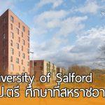 The University of Salford มอบทุนระดับปริญญาตรี เพื่อศึกษาที่สหราชอาณาจักร