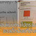 13 คำตอบแบบเถรตรงของเด็กนักเรียน ที่ทำเอาคุณครูถึงกับกุมขมับด้วยความเอ็นดู